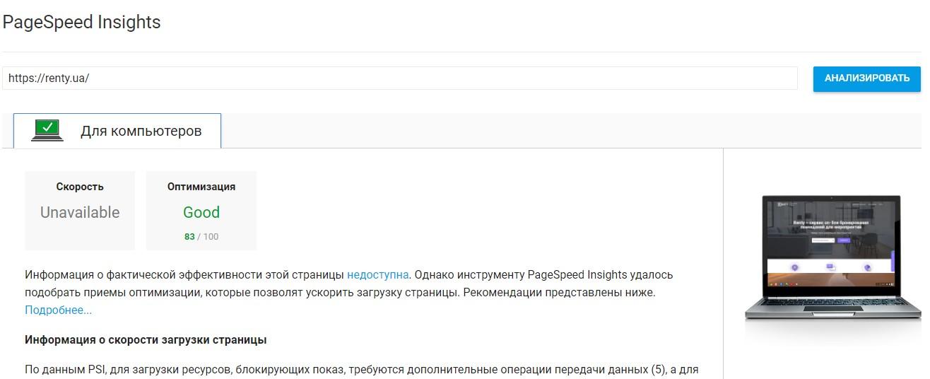 pagespeed renty_ua