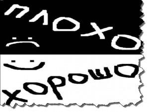 3_ploho_horosho