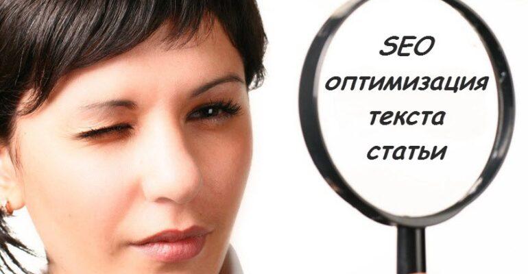 optimizaciya_statyi
