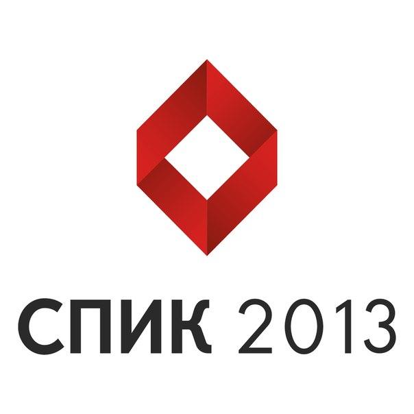 spik_2013