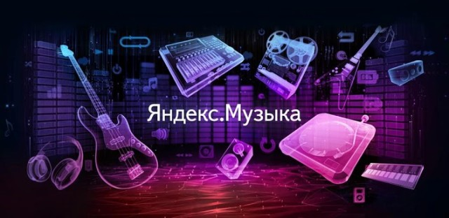 yandex.music-title-640x312